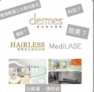 dermes 好唔好