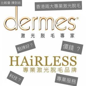 dermes好唔好