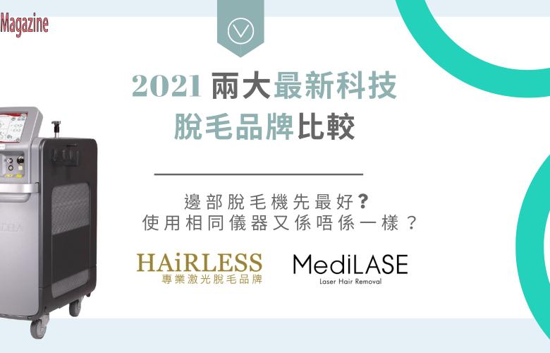 : HAiRLESS與MediLASE 使用的PRO-U 脫毛機